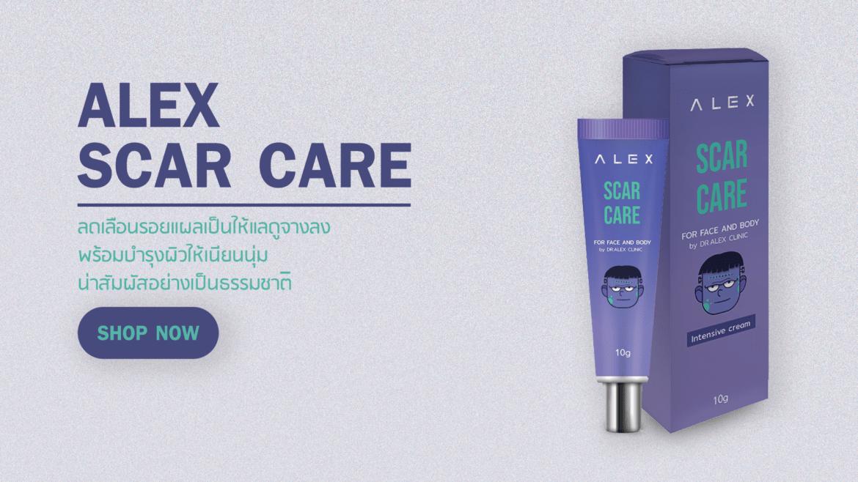 ALEX – Scar Care